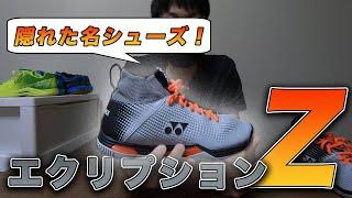 【バドテツTV】パワークッション エクリプションZ【レビュー動画】