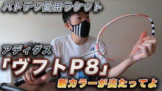 【バドテツTV】NEWカラー!ヴフトP8【レビュー動画】