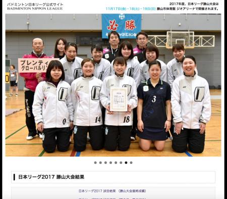 最終成績・表彰選手を発表!バドミントン日本リーグ2017