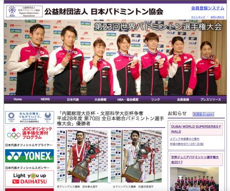 全日本総合バドミントン選手権2回戦、ベスト8出揃う