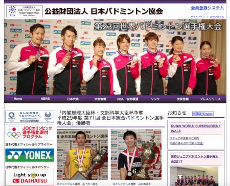全日本総合選手権2017の入賞者の使用ラケットランキング