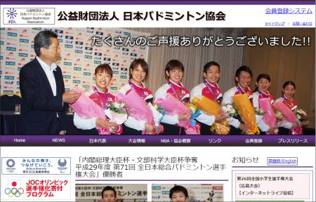 ジュニアナショナルチーム選考合宿実施 日本バドミントン協会