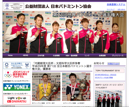 日本女子優勝!アジア団体選手権