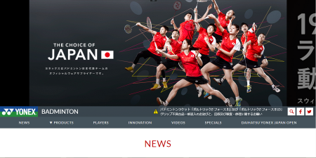 「『TOTAL BWF Thomas & Uber Cup 2018』観戦ツアー」開催