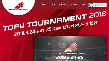 「TOP4 TOURNAMENT 2018」チケット発売