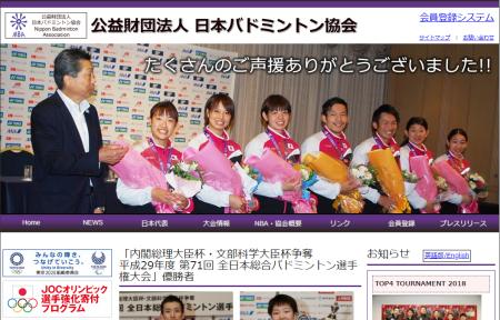 「第18回全日本バドミントン選手権大会」開催