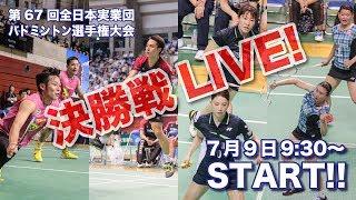 全日本実業団バドミントン2017 男子決勝