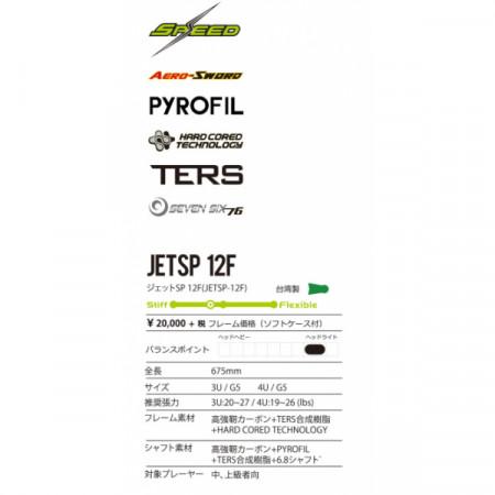 ジェットSP 12F/JETSP 12F